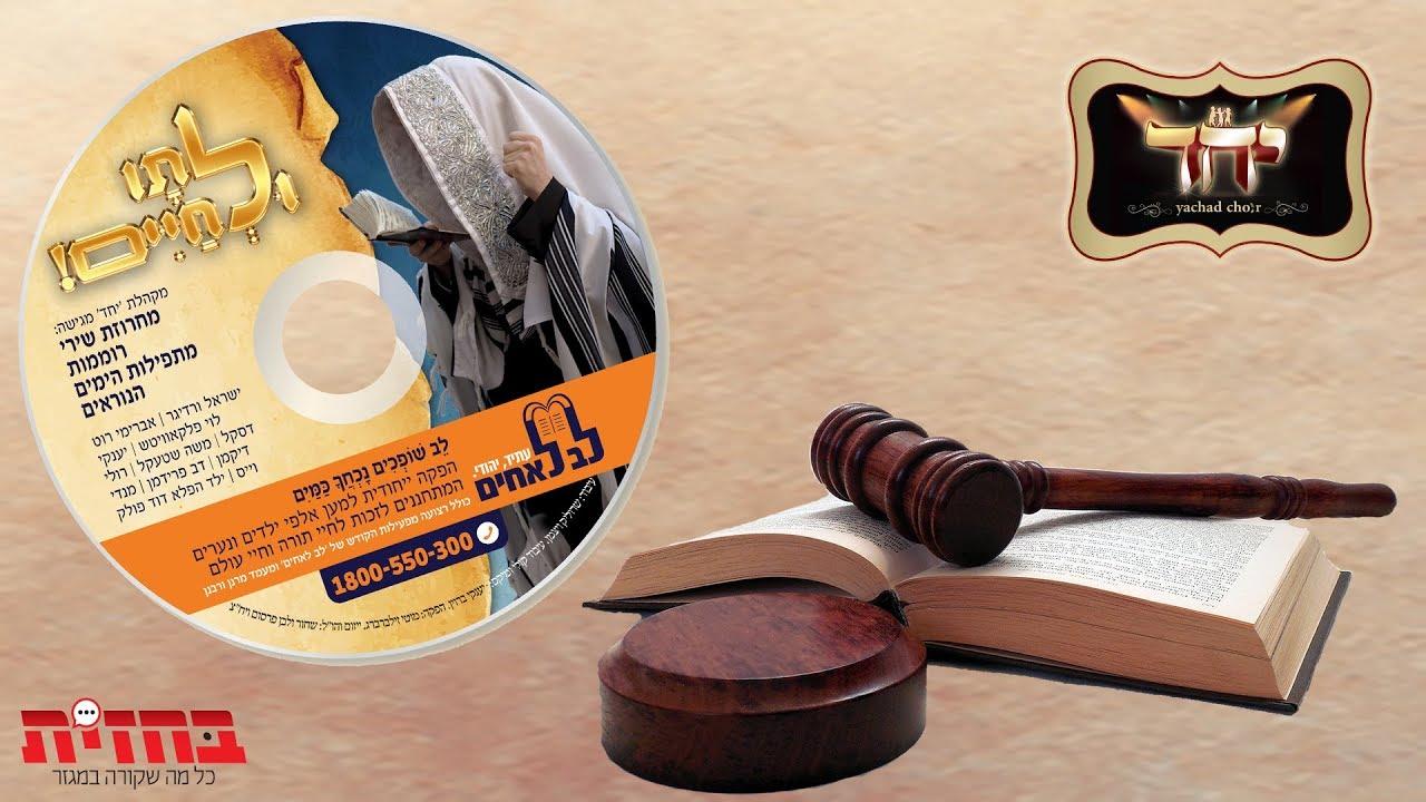מקהלת יחד מגישה: לתו ולחיים - אלבום שירי ימים נוראים | Yachad Choir Presents: The Yomim Noroim Albom
