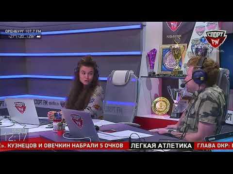 Дмитрий Кириченко в гостях у Спорт FM. 05.06.18
