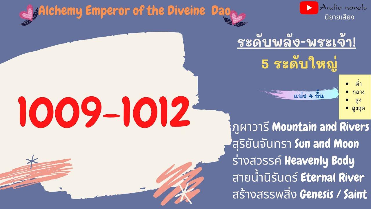 จักรพรรดิแห่งการปรุงยาวิถีสวรรค์ ตอนที่  1009- 1012
