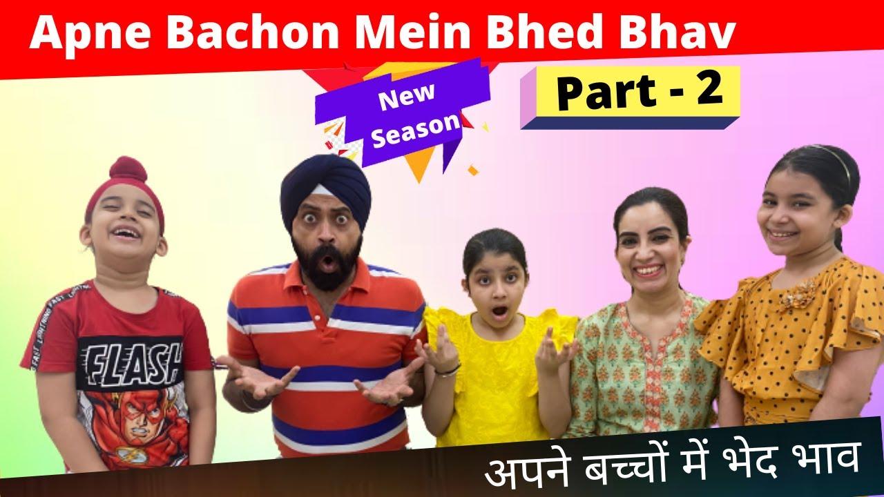 Download Apne Bachon Mein Bhed Bhav   Season 2   Part - 2   Ramneek Singh 1313   RS 1313 VLOGS