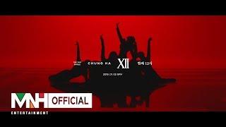 """청하(CHUNG HA) - """"벌써 12시"""" Music Video Teaser 2"""