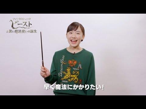 芦田愛菜の解説と共に1分間でファンタビの世界に浸ろう! 映画「ファンタスティック・ビーストと黒い魔法使いの誕生」特別映像