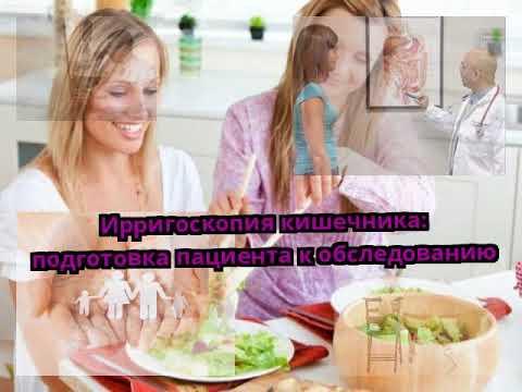 Ирригоскопия кишечника: подготовка пациента к обследованию
