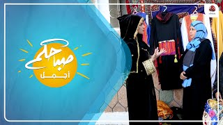 احياء الأزياء الشعبية اليمنية بلمسات عصرية