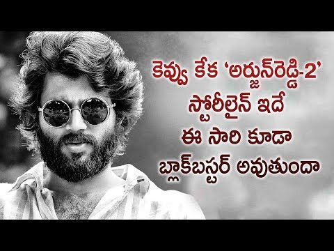 Vijay Deverakonda's Arjun Reddy 2 Movie Story Line | Latest Telugu Cinema News