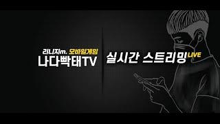 오랜만이다 고향섭 블루디카  [블디/리니지m/天堂m]