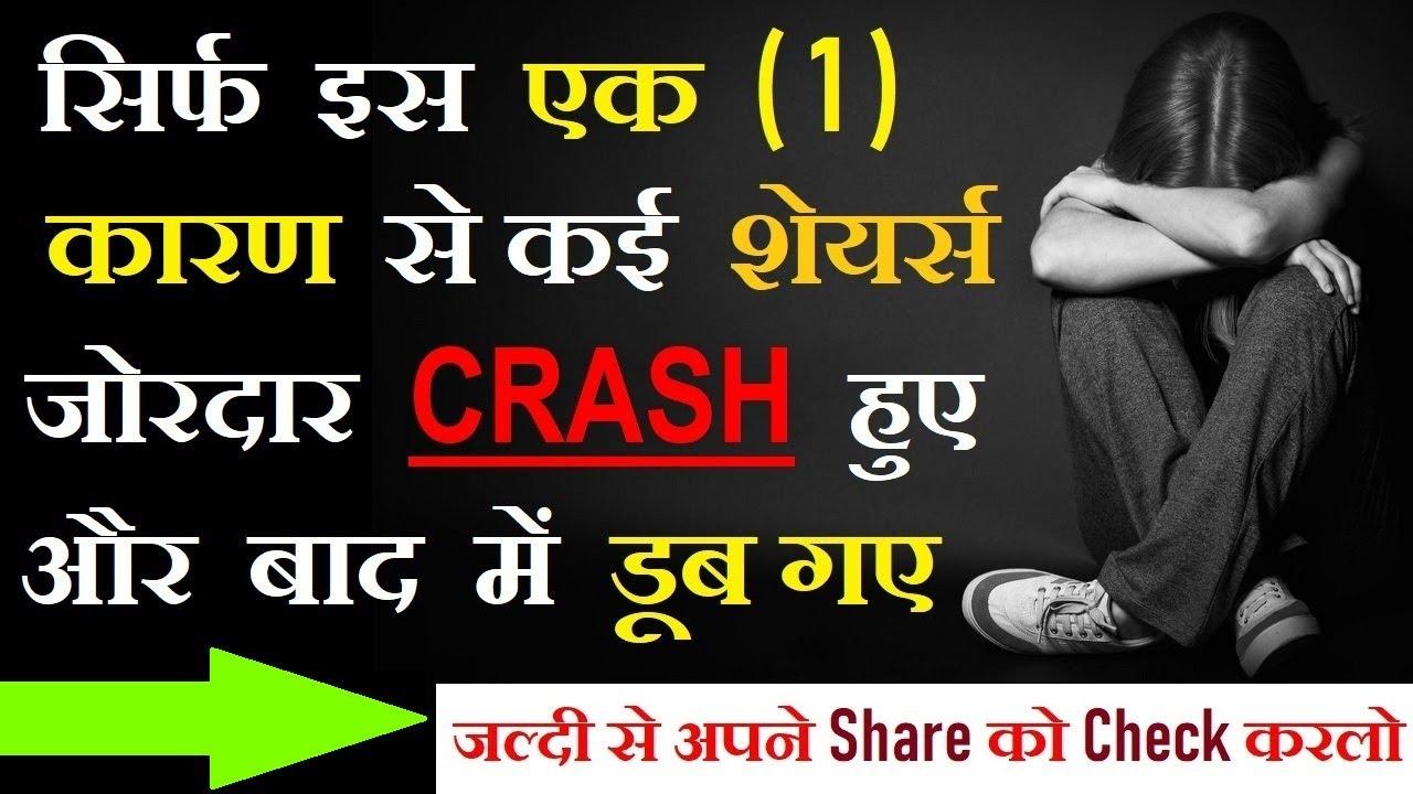 सिर्फ इस एक (1) कारण से कई SHARES CRASH हुए और बाद में डूब गए 🔴 Stock Market Classes in Hindi SMC