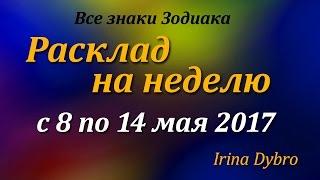 Гороскоп Таро для всех знаков Зодиака на неделю c 8 по 14 мая 2017 года