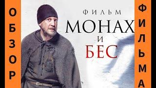 """Обзор фильма """"Монах и бес""""- абсурд бесовского покаяния"""