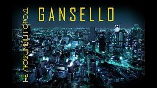 Гансэлло-НеЛюбимый Город