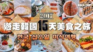 │韓國│ 遊走韓國 ‧EP0‧ 遊走韓國 15天美食之旅 한국 십오일 미식여행