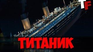 видео Факты о фильме «Титаник»