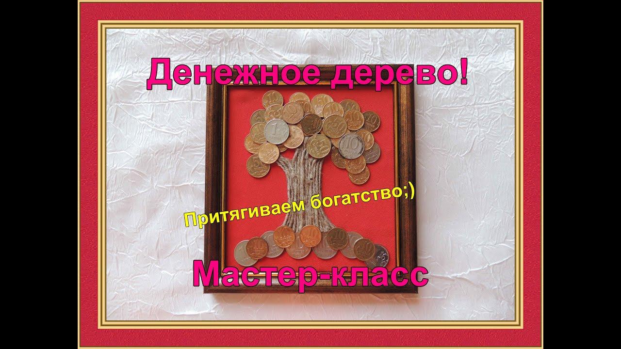 Сделать своими руками денежное дерево по фен шуй
