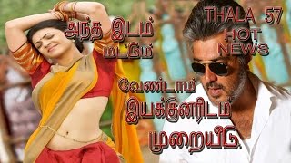 don t touch that area what happened in thala 57 shooting spot whatsapp leaked video news