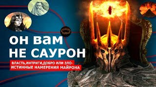 Почему Саурон не ЗЛО