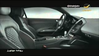 تقرير عن أودي آر 8 - Audi R8 | #روتانا_موتورز