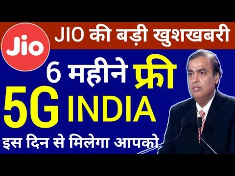 Jio ने दी Holi पे बड़ी खुशखबरी | Reliance Jio 5G INDIA : Jio will be the first operator to Launch 5G