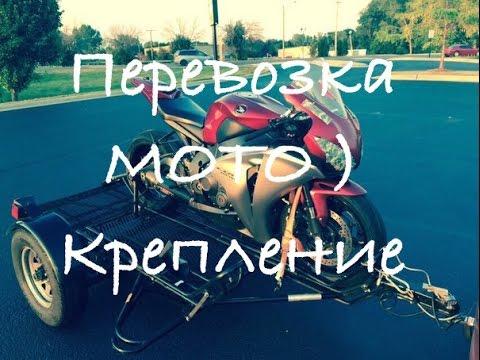 Мото Мелочи #2: Как крепить мотоцикл при транспортировке?