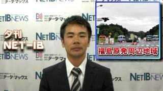 【夕刊 NET-IB】福島第一原発事故の周辺地域は今~現地取材より