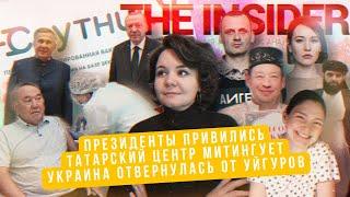 В Казахстан за прививкой, Украина и уйгуры, митинг ВТОЦ, Каннский Лев у АИГЕЛ, Минниханов в Турции