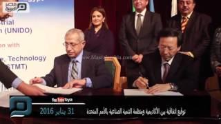 مصر العربية | توقيع اتفاقية بين الأكاديمية ومنظمة التنمية الصناعية بالأمم المتحدة
