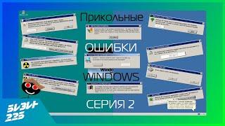 (S. 01 EP. 02)Прикольные ошибки Windows. Windows NT 4.0 и 2000.