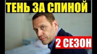 ТЕНЬ ЗА СПИНОЙ 2 СЕЗОН 1 СЕРИЯ (13 серия) сериал на НТВ. Анонс и дата выхода