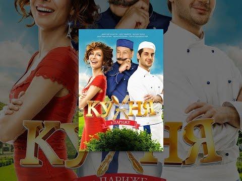 Кухня. 5 сезон все серии подряд  - 81-85 серии