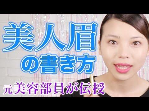 ��象�ェンジ】眉毛�書�方変�る�゙��゙一気�美人顔�プロ�基本】