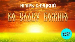 Игорь Слуцкий -  Во славу Божию (Альбом 2020)