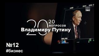 20 вопросов Владимиру Путину. (12.03.2020 №12) О бизнесе, большом и малом