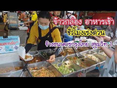 ข้าวกล่อง อาหารเช้า ชั่วโมงเร่งด่วน สุขุมวิทซอย 1 | สตรีทฟู้ด | Bangkok Street food