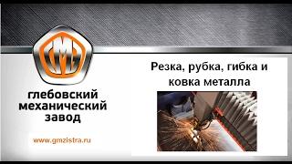 Резка, рубка, гибка и ковка металла на Глебовском механическом заводе. Металлообработка