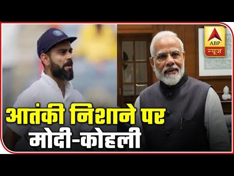 Top 25: Virat Kohli, PM Modi On Terrorists' Hit-List   ABP News