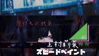 上村莉菜 (Uemura Rina) 僕たちの戦争スピードペイント