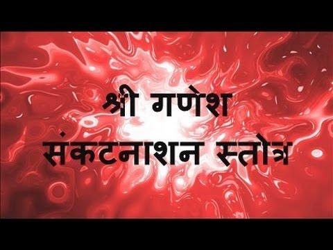 Shri Ganesh Sankat Nashan Stotra - with Sanskrit lyrics and meaning