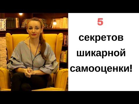 Как поднять свою самооценку и уверенность в себе женщине