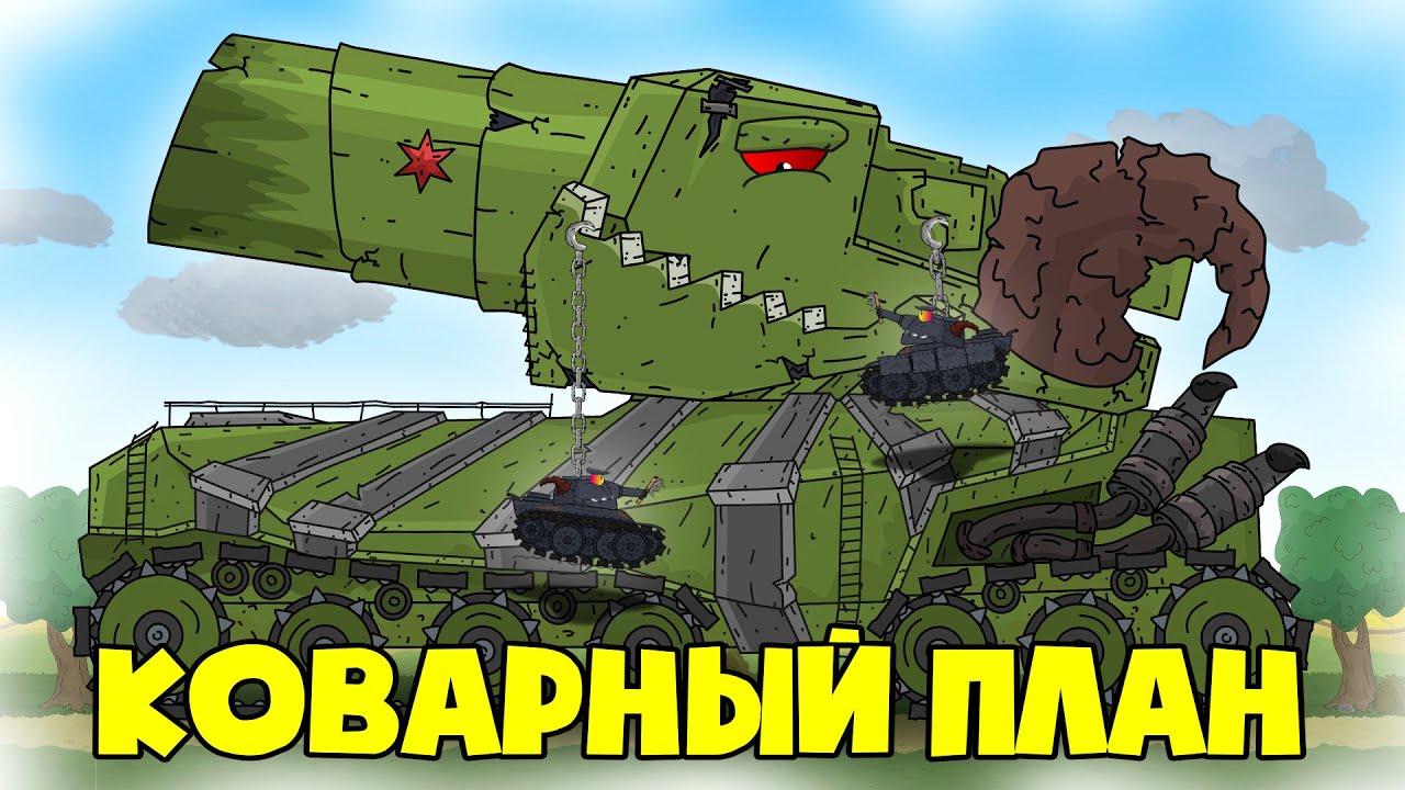 Мортира Фердинанд перешел на сторону Советов? - Мультики про танки