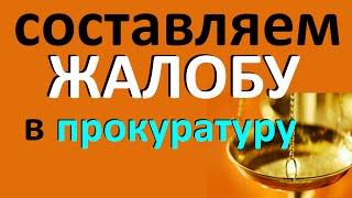видео Жалоба на ответ зам. Прокурора Республики Саха (Якутия) Щербакова А.А.