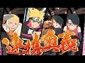 Naruto x Boruto: Borutical Generations - 1st Official Trailer | 「NARUTO×BORUTOボルティカルジェネレーションズ」ショート