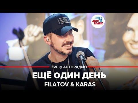FILATOV U0026 KARAS - Ещё Один День (LIVE @ Авторадио)