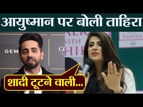 Tahira Kashyap talks about difficult years of her marriage with Ayushmann Khurrana | FilmiBeat