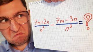 Алгебра 8 класс. 15 сентября. Разность алгебраических дробей 2