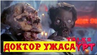 Байки из Склепа - Доктор Ужаса | 12 эпизод 6 сезон | Ужасы | HD 720p