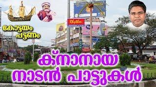Knanaya Nadan Pattukal # Christian Devotional Songs Malayalam # Knanaya Pattukal