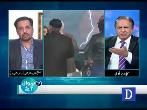 Sawal Se Aage - 21 January, 2018 - Dawn News