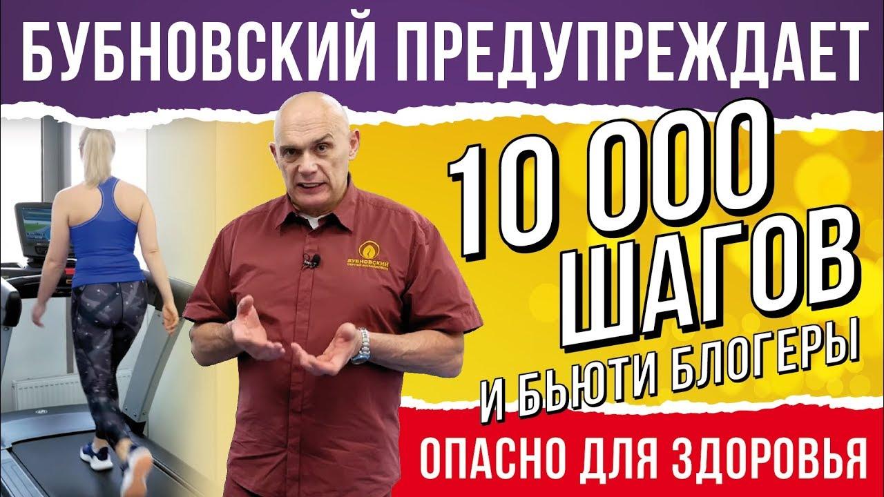 Упражнения для похудения, для пресса. 10000 шагов - ходьба для похудения. Бубновский предупреждает!