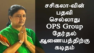 Sasikala - the designation letter to the Election Commission annulled the OPS Group