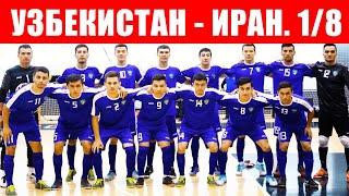 Футзал чемпионат мира 2021 1 8 финала Узбекистан Иран Даешь четвертьфинал Казахстан Узбекистан