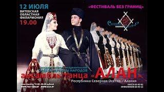 Государственный академический ордена Дружбы народов ансамбль танца